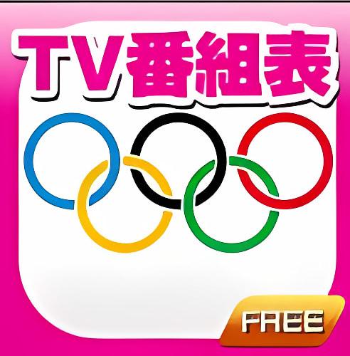 ロンドンオリンピック2012 テレビ番組表