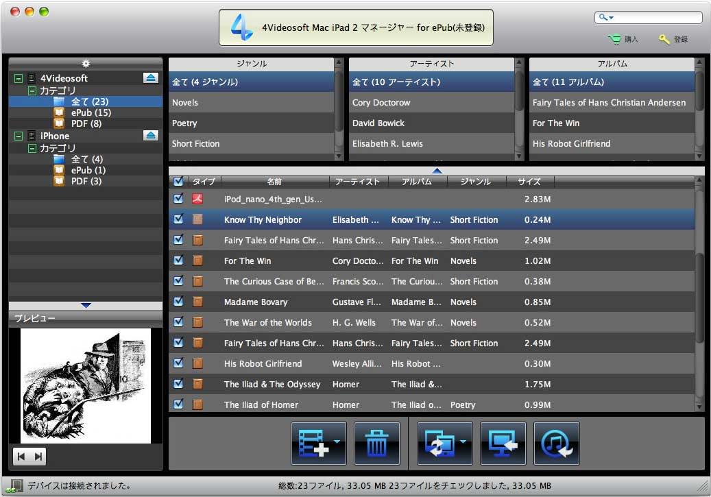 4Videosoft Mac iPad 2 マネージャー for ePub