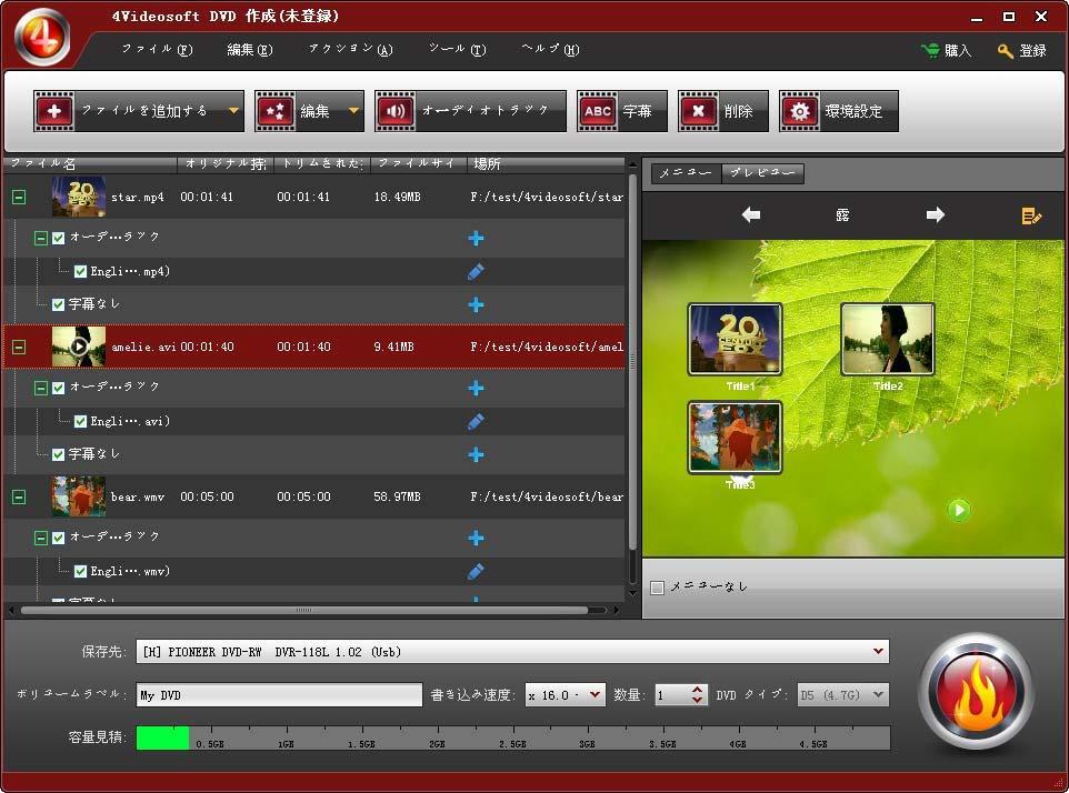 4Videosoft DVD 作成