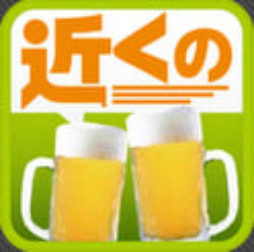 近くの飲み屋(e-shops ローカル)