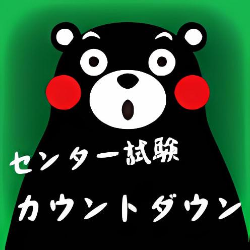 くまモンのセンター試験カウントダウン