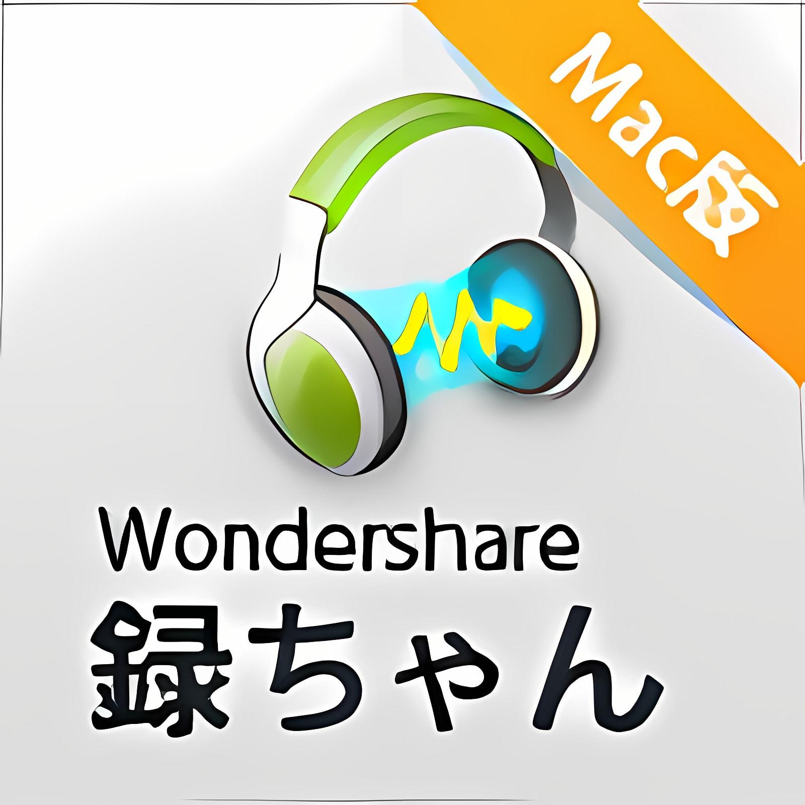録ちゃん (Mac版)