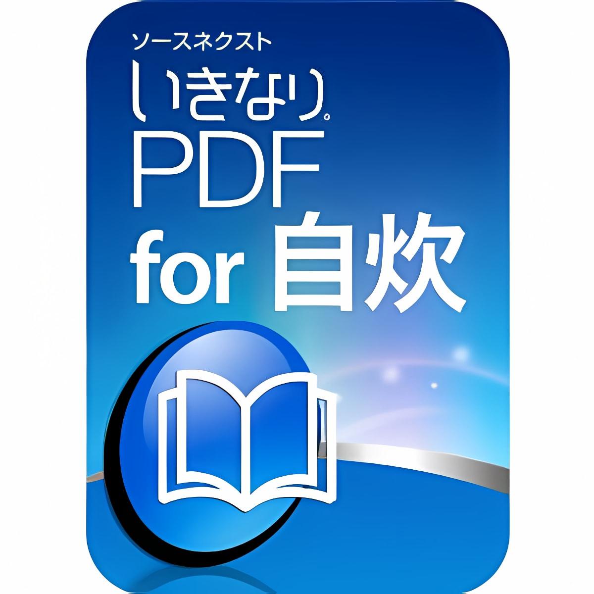 いきなり®PDF for 自炊®